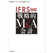 IFRS対応 戦略的M&A会計(東洋経済新報社) [電子書籍]
