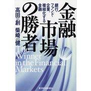 金融市場の勝者―銀行・ファンド・企業、複線化する金融(東洋経済新報社) [電子書籍]