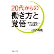 20代からの働き方と覚悟(KKロングセラーズ)(PHP研究所) [電子書籍]