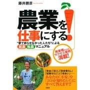 農業を仕事にする!(大和出版) 「夢で終わらせなかった人たち」による就農転農マニュアル(PHP研究所) [電子書籍]