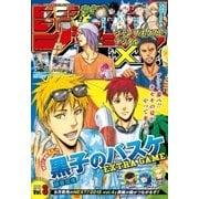 ジャンプNEXT!! デジタル 2015 vol.3(集英社) [電子書籍]