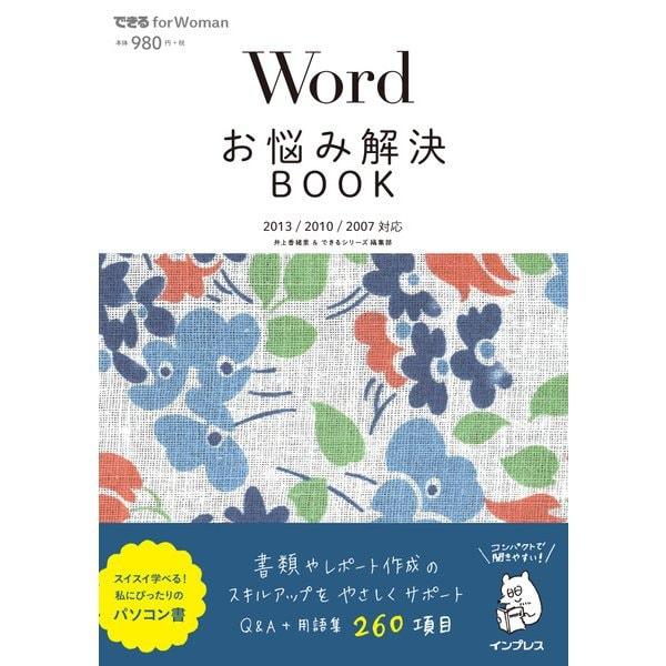 Wordお悩み解決BOOK 2013/2010/2007対応(インプレス) [電子書籍]