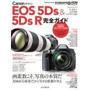 キヤノン EOS 5Ds & 5Ds R 完全ガイド(インプレス) [電子書籍]