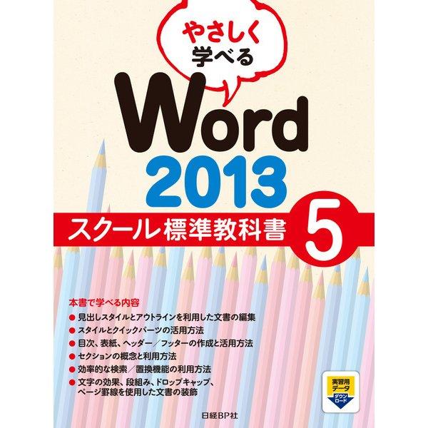 やさしく学べるWord 2013 スクール標準教科書5(日経BP社) [電子書籍]