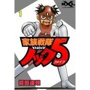 家族戦隊ノック5 (1)(eBookJapan Plus) [電子書籍]