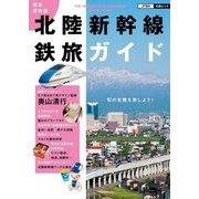 完全保存版 北陸新幹線鉄旅ガイド(JTBパブリッシング) [電子書籍]