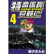 特命係長只野仁 4(CoMax) [電子書籍]