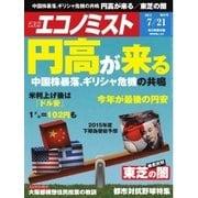 エコノミスト 2015年7月21日号(毎日新聞出版) [電子書籍]
