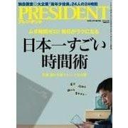 PRESIDENT 2015.8.3号(プレジデント社) [電子書籍]