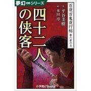 夢幻∞シリーズ 百夜・百鬼夜行帖35 四十二人の侠客(小学館) [電子書籍]