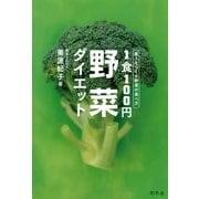 美人をつくる野菜の食べ方 1食100円野菜ダイエット(幻冬舎) [電子書籍]