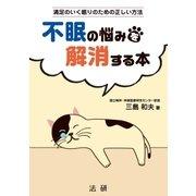 不眠の悩みを解消する本(法研) [電子書籍]