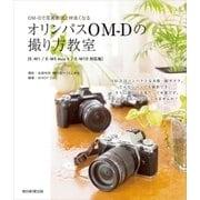 OM-Dで写真表現と仲良くなる オリンパスOM-Dの撮り方教室(朝日新聞出版) [電子書籍]