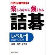 詰碁 レベル1(誠文堂新光社) [電子書籍]