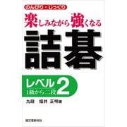 詰碁 レベル2(誠文堂新光社) [電子書籍]
