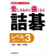 詰碁 レベル3(誠文堂新光社) [電子書籍]