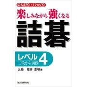 詰碁 レベル4(誠文堂新光社) [電子書籍]