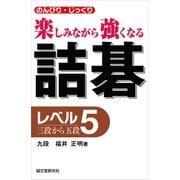 詰碁 レベル5(誠文堂新光社) [電子書籍]