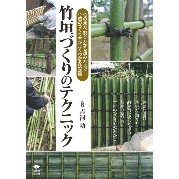 竹垣づくりのテクニック(誠文堂新光社) [電子書籍]