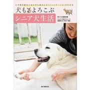 犬もよろこぶシニア犬生活(誠文堂新光社) [電子書籍]