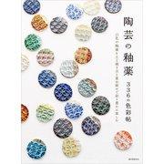 陶芸の釉薬 336の色彩帖(誠文堂新光社) [電子書籍]