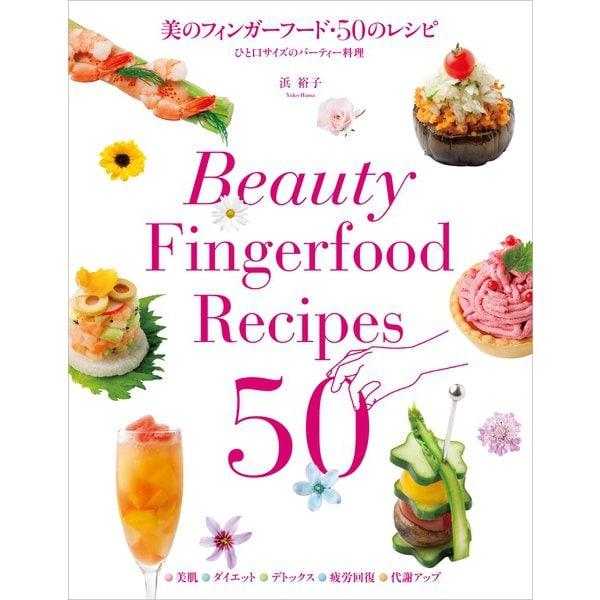 美のフィンガーフード・50のレシピ(誠文堂新光社) [電子書籍]