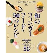 和のフィンガーフード・50のレシピ(誠文堂新光社) [電子書籍]