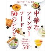 中華なフィンガーフード・50のレシピ(誠文堂新光社) [電子書籍]