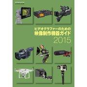 ビデオSALON 別冊シリーズ ビデオグラファーのための映像制作機器ガイド2015(玄光社) [電子書籍]