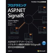 プログラミングASP.NET SignalR(日経BP社) [電子書籍]