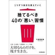 捨てるべき40の「悪い」習慣(日本実業出版社) [電子書籍]