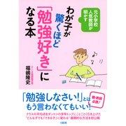 元小学校人気教師が明かす わが子が驚くほど「勉強好き」になる本(PHP研究所) [電子書籍]
