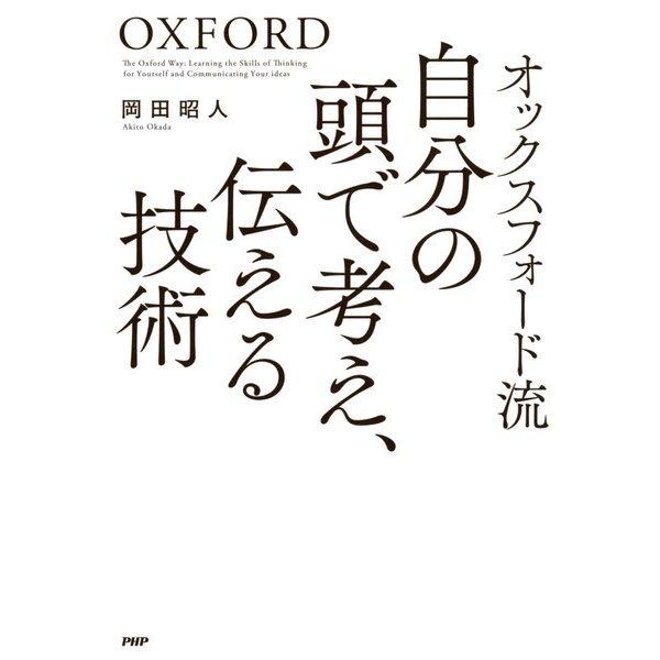オックスフォード流 自分の頭で考え、伝える技術(PHP研究所) [電子書籍]