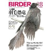 BIRDER(バーダー) 2015年8月号(文一総合出版) [電子書籍]