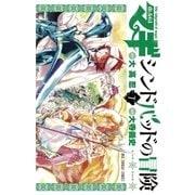 マギ シンドバッドの冒険 7(小学館) [電子書籍]