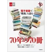 70年の70冊 電子書籍で「戦後」を読む【文春e-Books】(文藝春秋) [電子書籍]