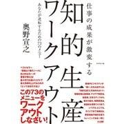 知的生産ワークアウト(ダイヤモンド社) [電子書籍]