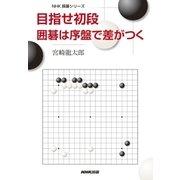 目指せ初段 囲碁は序盤で差がつく(NHK出版) [電子書籍]