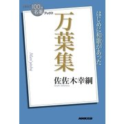 NHK「100分de名著」ブックス 万葉集(NHK出版) [電子書籍]