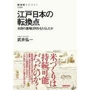 江戸日本の転換点 水田の激増は何をもたらしたか(NHK出版) [電子書籍]