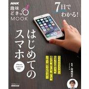 NHK趣味どきっ!MOOK 7日でわかる!はじめてのスマホ(NHK出版) [電子書籍]