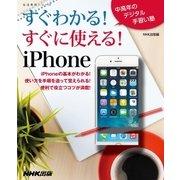 すぐわかる!すぐに使える!iPhone(NHK出版) [電子書籍]