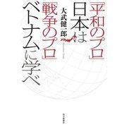 「平和のプロ」日本は「戦争のプロ」ベトナムに学べ(毎日新聞出版) [電子書籍]