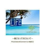 HY Lyric&Photo Book LIFE ~歌詞&フォトブック~ 風になって花になって(ゴマブックス) [電子書籍]