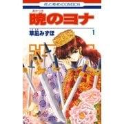 暁のヨナ(1)(白泉社) [電子書籍]