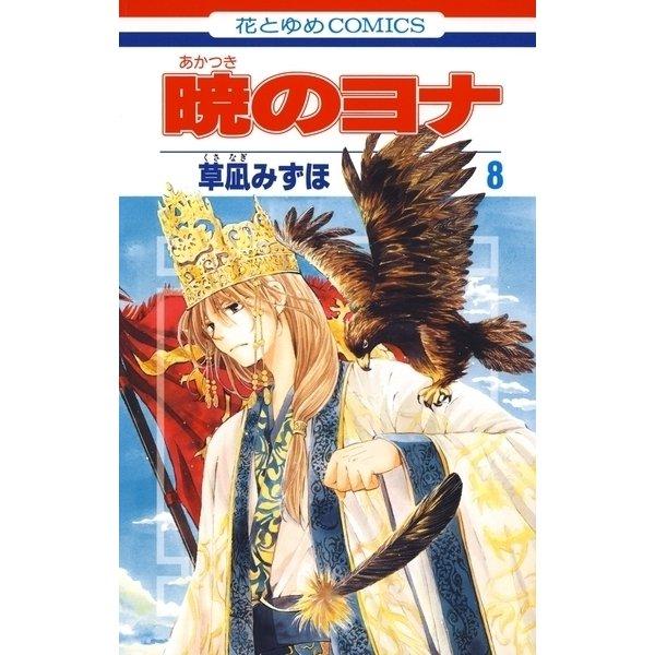 暁のヨナ(8)(白泉社) [電子書籍]