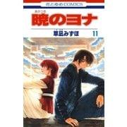 暁のヨナ(11)(白泉社) [電子書籍]