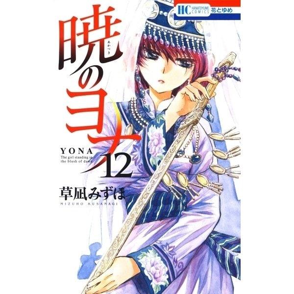 暁のヨナ(12)(白泉社) [電子書籍]