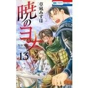 暁のヨナ(13)(白泉社) [電子書籍]