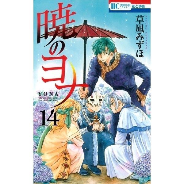 暁のヨナ(14)(白泉社) [電子書籍]